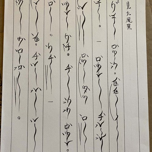 Zhuojun Chen (MFA Fine Arts 2021)'s score, Landscape on a walk, 2021. Created during Raven Chacon's Scores for Sound and Narrative course (page 1 of 2).
